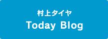 村上タイヤToday Blog