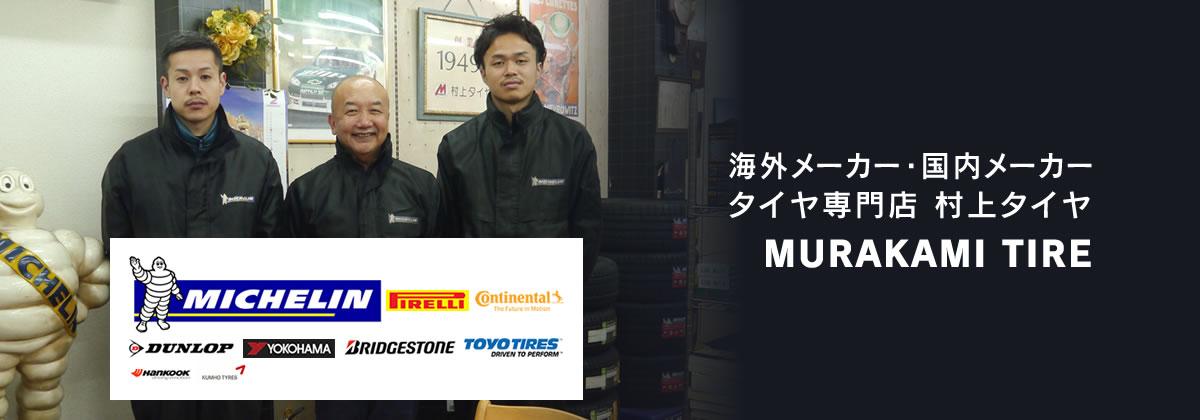 海外メーカー・国内メーカータイヤ専門店 村上タイヤ
