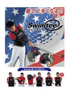 SWIN-01