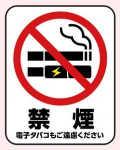 NO SMOKING !