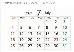 2021 July